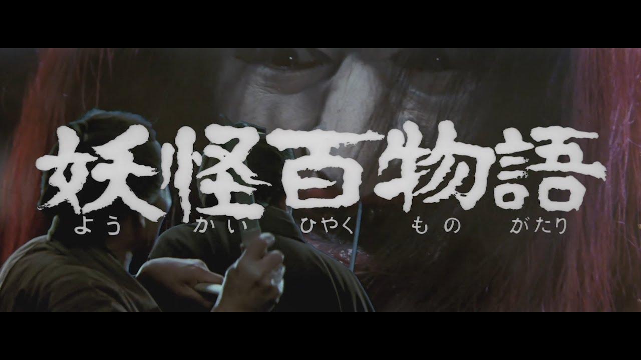 7/16(金)公開『妖怪・特撮映画祭』上映告知~『妖怪百物語』予告篇【4K】~