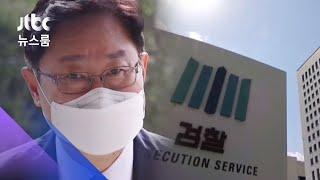 """박범계 """"이성윤 공소장 불법 유출""""…진상조사 지시 / JTBC 뉴스룸"""