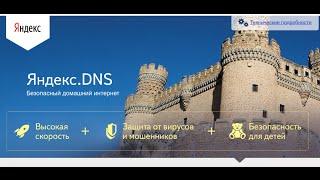 Yandex DNS сервера. Как блокировать сайты для взрослых на своем компьютере