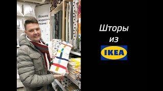 Шторы из IKEA. Обзор ассортимента от эксперта текстильного рынка.