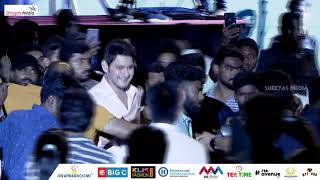 This Entry Has A Seperate Fan Base || Mahesh Babu Dynamic Entry At #Maharshi Pre Release