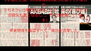 AKB48 篠田麻里子は社長と同じマンション...篠田麻里子の中洲時代の噂 h...