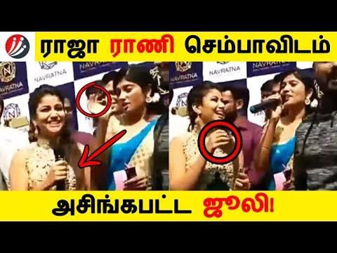 ராஜா ராணி செம்பாவிடம் அசிங்கபட்ட ஜூலி! | Tamil Cinema | Kollywood News | Cinema Seithigal