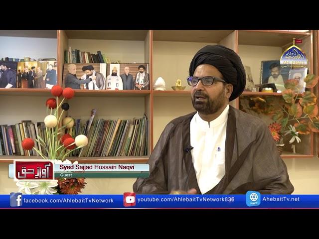 Awaz-e-Haq with Hassan Shirazi l Syed Sajjad Hussain Naqvi 13th June 2021