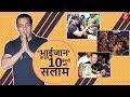 10 Things to prove Salman Khan has a Golden Heart