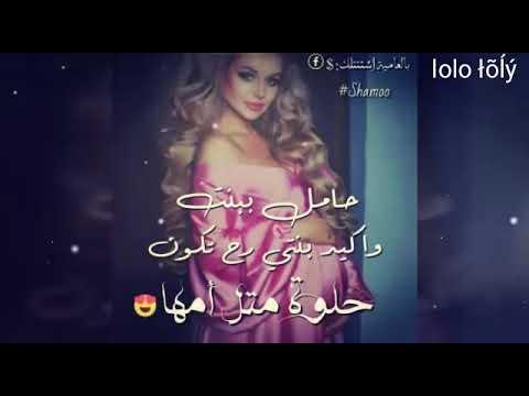 فيديو للحامل ببنت اغنية مش عم صدق انك فيه حالات واتس اب للحامل ببنت تاغ الها وادعولا
