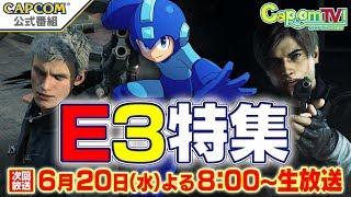 カプコンTV!第85回 E3特集『バイオハザード RE:2』『デビル メイ クライ 5』『ロックマン11 運命の歯車!!』 thumbnail
