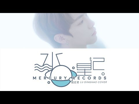 Lu Dinghao (陆定昊) - Mercury Records (水星記) Cover [ENG LYRICS/歌词]