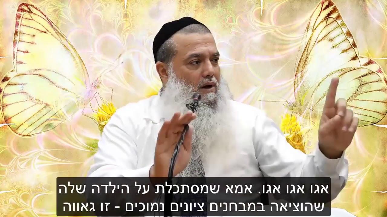 הרב יגאל כהן - מספיק עם האגו! לא לשפוט אף יהודי HD