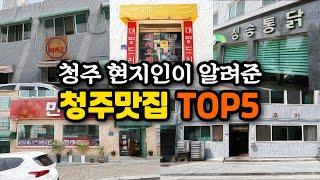 청주 현지인이 알려준 진짜 청주맛집 TOP5