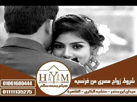 خطوات الزواج من اوروبية  –  الزواج من مصريه +الزواج من مصريه +الزواج من مصريه +