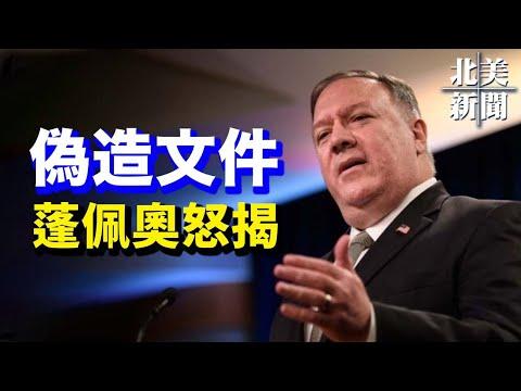 """微博流出假文件!蓬佩奥揭底;给地位!台湾有望出席拜登的民主峰会""""希望之声TV/北美新闻/20210811"""""""