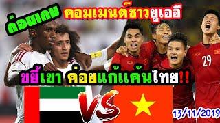 คอมเมนต์ชาวยูเออีก่อนเกม เวียดนาม-ยูเออี ในฟุตบอลโลก 2022 รอบคัดเลือก