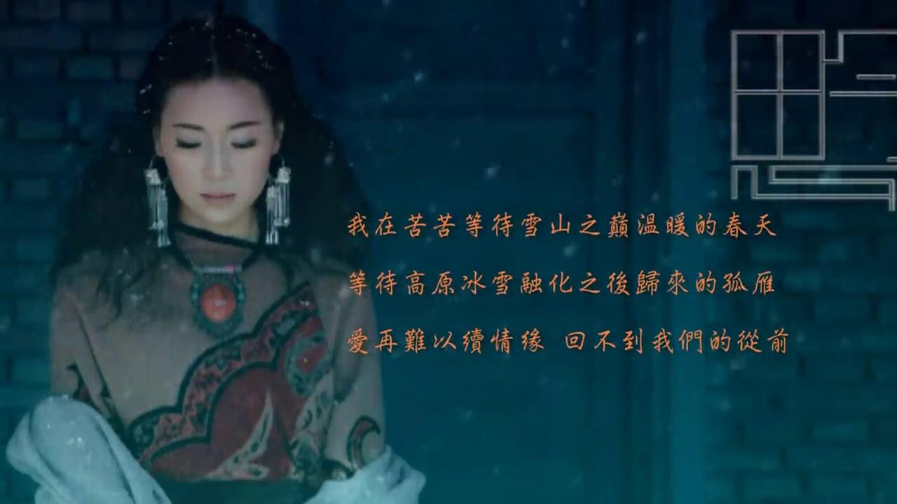Xi Hai Qing Ge 西海情歌 Zheng Wei Jia 張瑋伽 - YouTube