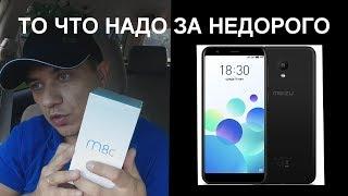 🌎 Первые впечатления от телефона meizu m8c - 😍цена за 97 $