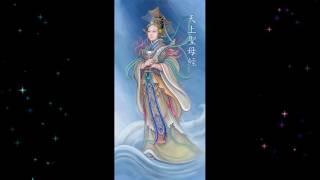 天上聖母經 (粤语) Heavenly & Sacred Mother Sutra (Cantonese)