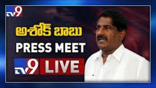 TDP Ashok Babu Press Meet LIVE - TV9