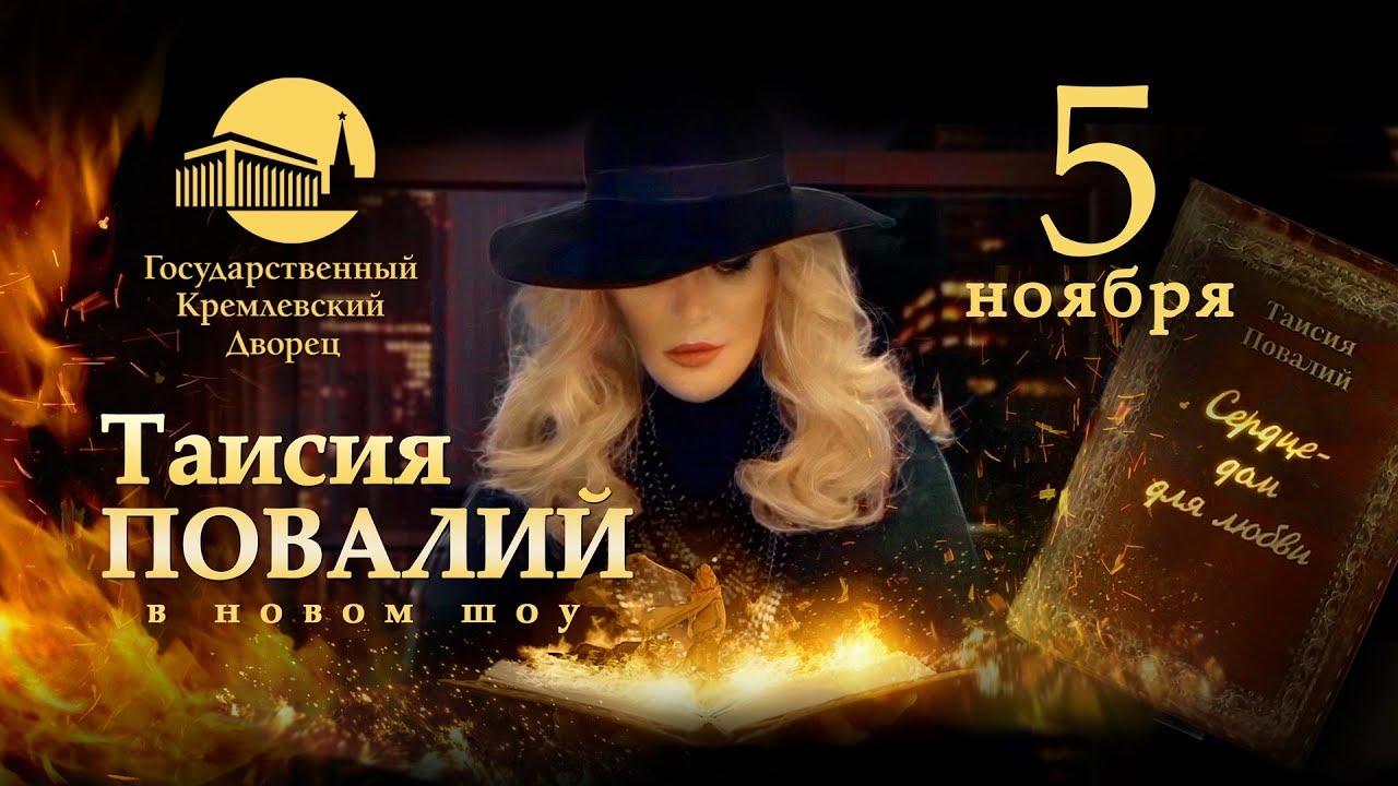 АНОНС! 5 ноября 2018 СУПЕР-ШОУ Таисии Повалий в Кремле ...
