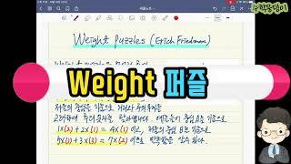 [퍼즐소개 및 해법] Weight Puzzle_무게저울…