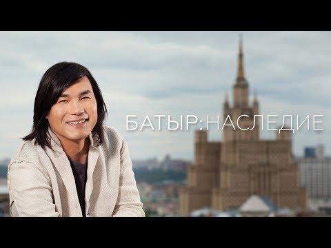 Премьера | Батыр: Наследие