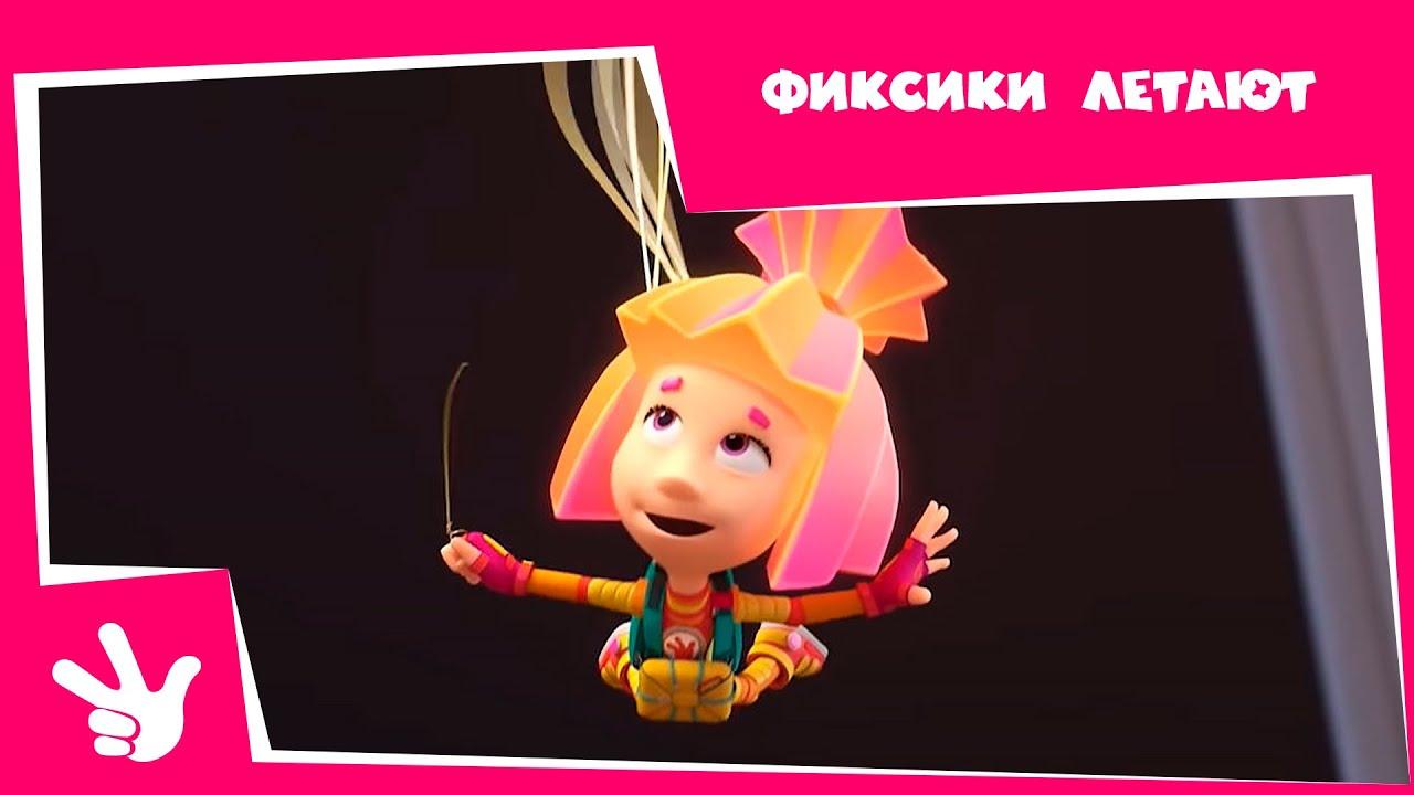 Фиксики летают! (Парашют, Воздушный шар, Вертолет, Пчела) - Все серии подряд