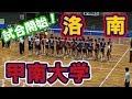【天皇杯・近畿】洛南高校 VS 甲南大学・第1セット(男子Aグループ決勝・volleyball)