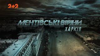 Ментівські війни. Харків. Зграя. 1 серія