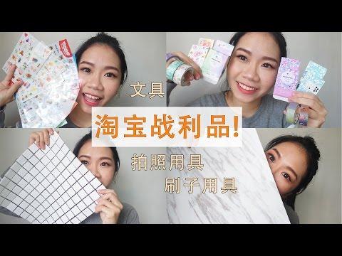 淘宝文具,用具战利品分享! TaoBao Stationery & Tools Haul ⚛ Ep 4