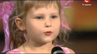 Украина мае талант 3 Диана Козакевич рассказывает стих