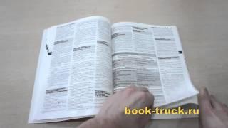 Книга по ремонту грузовика ГАЗ 33104 Валдай | GAZ 33104