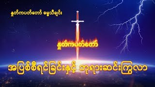 New 2019 Myanmar Gospel Song (အပြစ်စီရင်ခြင်းနှင့် ဘုရားဆင်းကြွလာ)  Jesus Christ Has Come Back