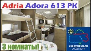 3-х комнатный прицеп-дача Adria Adora 613 PK. Caravan Salon 2018.