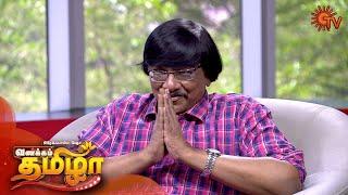 Vanakkam Tamizha with Poet Manushyaputhiran - Full Show | 1st April 2020 | Sun TV