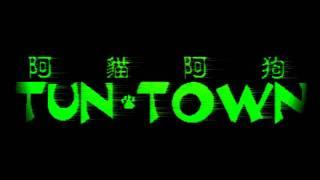 阿貓阿狗 TunTown 音樂 - 田野路