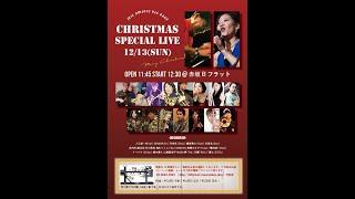 【ライブ配信アーカイブ】2020/12/13 IRIE AMIGOS BIG BAND CHRISTMAS SPECIAL LIVE