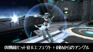 【PSO2】*SH・トライデント【双機銃個別紹介】