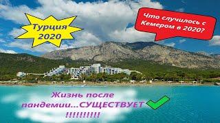 #kemer#турция#2020 Что стало с Кемером(Турция)2020? ШОК! Карантин! Самоизоляция 14 дней.