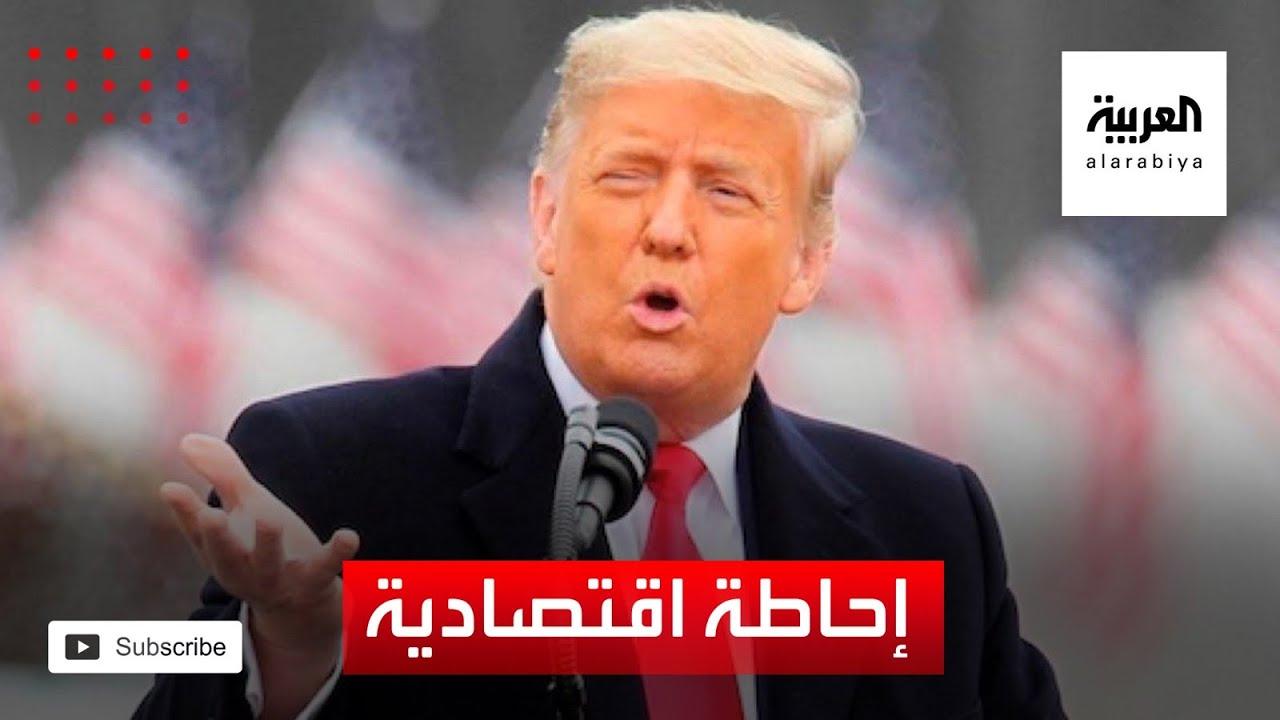 ترمب: لدينا أعظم دولة وأعظم اقتصاد في العالم  #العربية