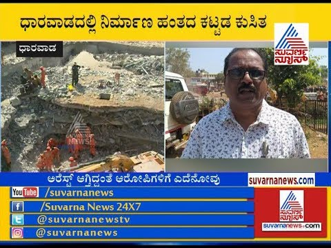 Dharwad Building Collapse; Urban Development Dept Suspends 7 Officers