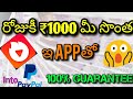 🤑💰Earn ₹1000 Daily Without Work with Hypstar app in Telugu | Hypstar App | 100% Genuine App