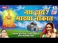 Nath hay Majhya Nakat | DJ | Sumeet Music