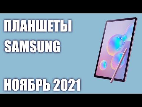 ТОП—5. Лучшие планшеты Samsung 2021 года. Рейтинг на Июнь!