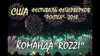 """РОСТЕХ- 2018. Команда """"Rozzi"""" США(USA). Фестиваль фейерверков.Снято на Sony FDR-AX53 Black"""