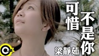 梁靜茹 Fish Leong【可惜不是你 Unfortunately Not You】Official Music Video thumbnail