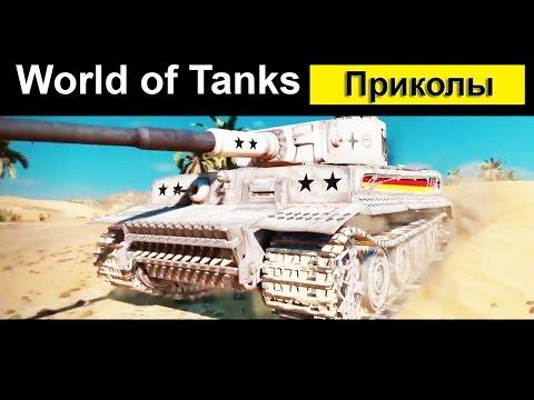 Приколы WORLD OF TANKS Смешной МИР ТАНКОВ #13