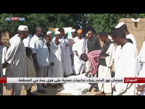 فيضان نهر الدندر في السودان يترك تداعيات صحية  - نشر قبل 2 ساعة
