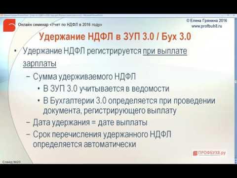 Ндфл бухгалтерия онлайн регистрация ооо на белоруса