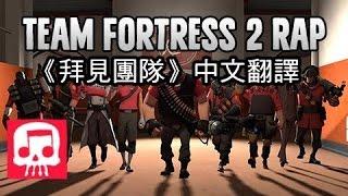 """絕地要塞2 經典饒舌_拜見團隊 Team Fortress 2 Rap - """"Meet the Crew"""""""
