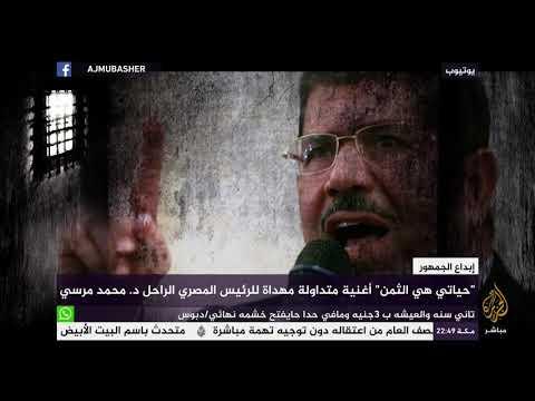 """""""حياتي هي الثمن"""" أغنية متداولة مهداة للرئيس المصري الراحل د.محمد مرسي"""