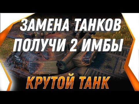 ЗАМЕНА ТАНКОВ И ВЕТОК WOT ПОЛУЧИ 2 ИМБЫ ВМЕСТО ОДНОГО ХЛАМА! КАК ЗАМЕНИТЬ СЛАБЫЙ ТАНК World Of Tanks